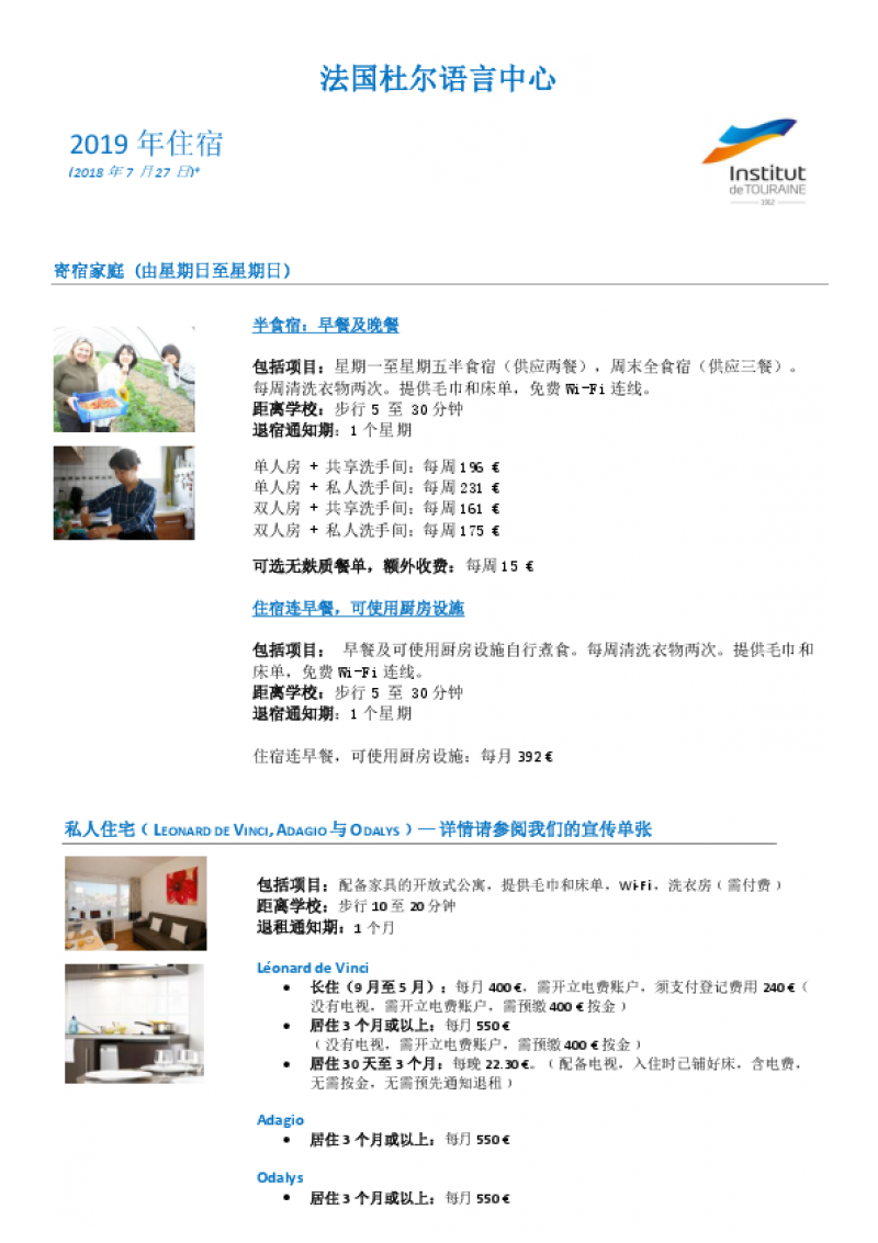 Accommodation 2019 Simplified Chinese