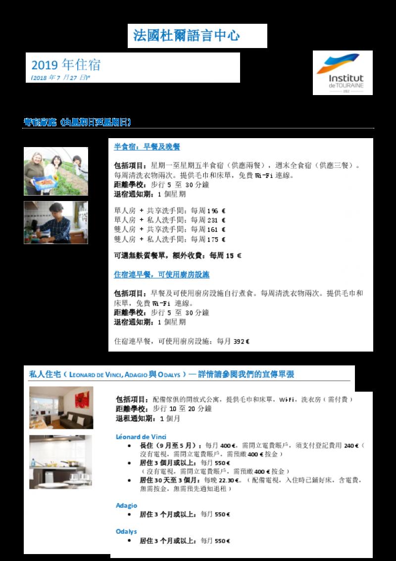 Accommodation 2019 Traditional Chinese