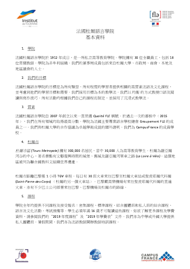 Fact sheet Traditional Chinese