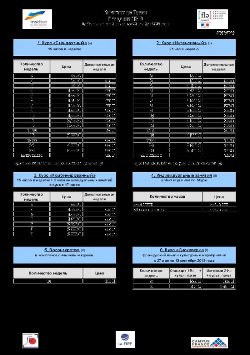 Rates 2019- RU.pdf